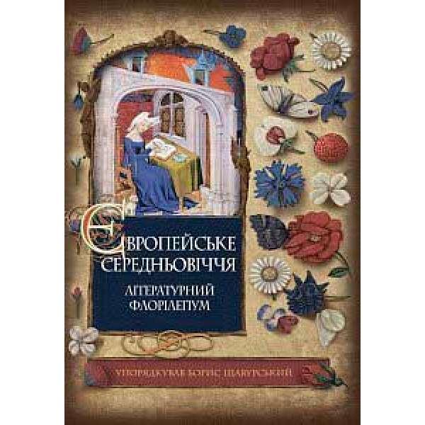 Європейське Середньовіччя: літературний флорілеґіум