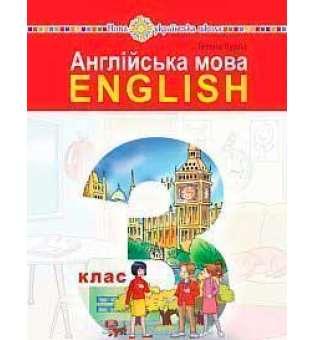 Англійська мова підручник для 3 класу закладів загальної середньої освіти (з аудіосупроводом)