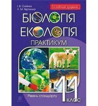Біологія і екологія. 11 клас. Практикум. Рівень стандарту