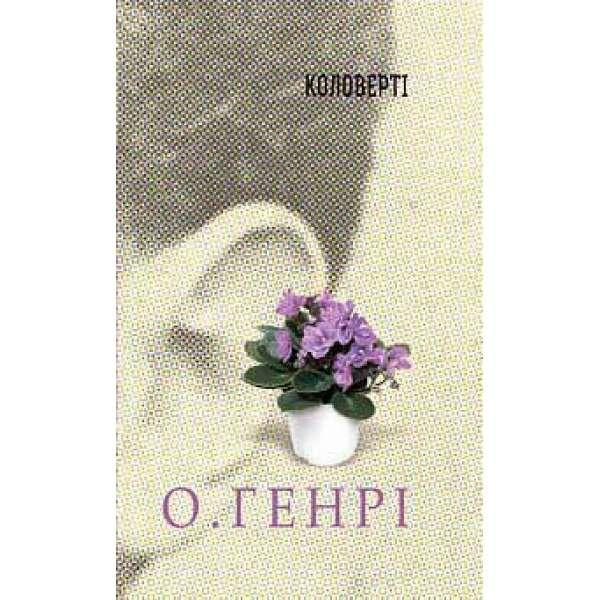 Збірка новел: Коловерті