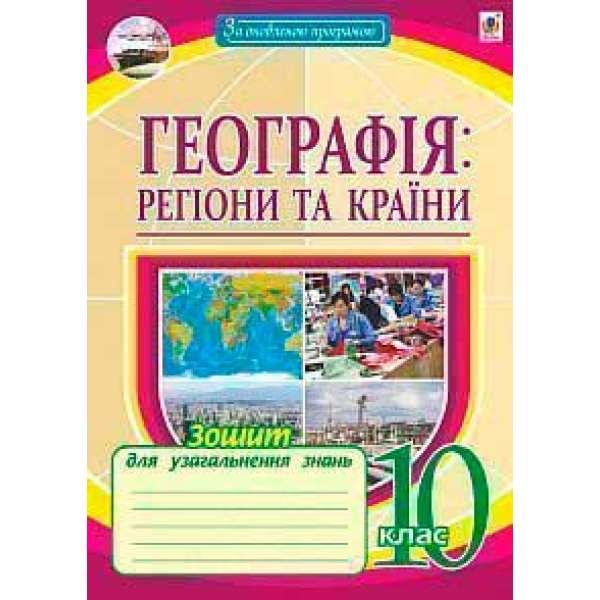 Географія: регіони та країни. 10 клас. Зошит для узагальнення знань
