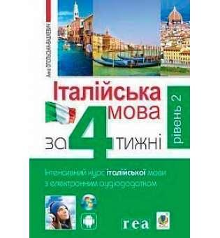 Італійська мова за 4 тижні. Інтенсивний курс італійської мови з електронним аудіододатком. Рівень 2
