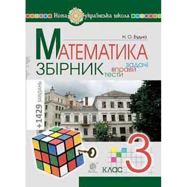 Математика. 3 клас. ЗБІРНИК. Задачі, вправи, тести. НУШ
