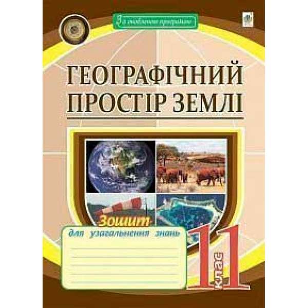 Географічний простір землі. Зошит для тематичного оцінювання. 11 клас