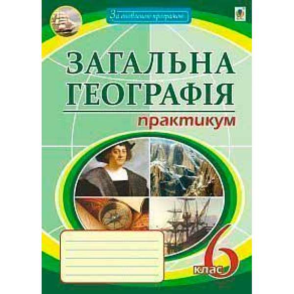 Загальна географія. 6 клас. Практикум