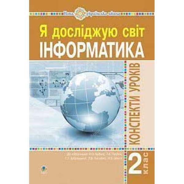 Інформатика. 2 клас. Конспекти уроків. НУШ