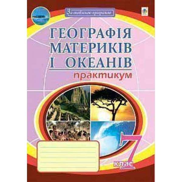 Географія материків і океанів. 7 клас. Практикум