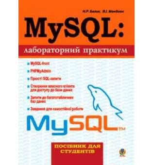 MySQL: Лабораторний практикум.Посіб.для студентів.