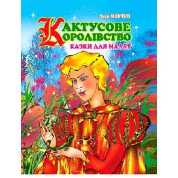 Кактусове королівство: Казки для малят.