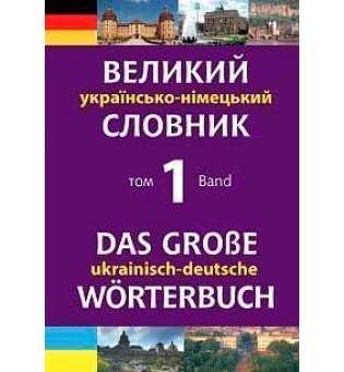 Великий українсько-німецький словник. Том 1