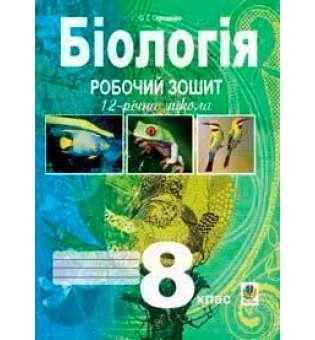 Біологія.Робочий зошит. 8 клас.