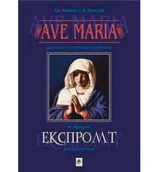 Ave Maria. Для хору у супроводі фортепіано.Експромт. Для фортепіано.
