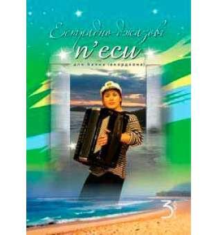Естрадно-джазові п'єси для баяна (акордеона): Випуск 3