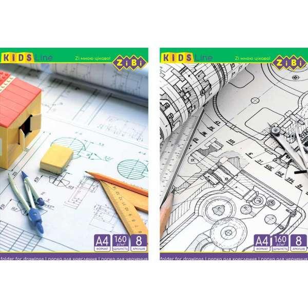 Папка для креслення, А4, 8 аркушів, щільність 160 г/м2, KIDS Line(ціна за 10шт.)