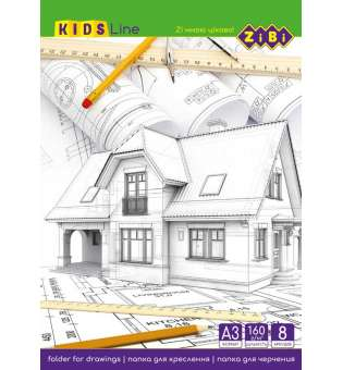 Папка для креслення, А3, 8 аркушів, щільність160 г/м2, KIDS Line(ціна за 10шт.)(ціна за 10шт.)
