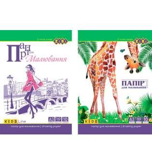 Папір для малювання, А3, в карт. папці, 10 аркушів, щільність 160 г/м2, KIDS Line(ціна за 4шт.)(ціна за 4шт.)