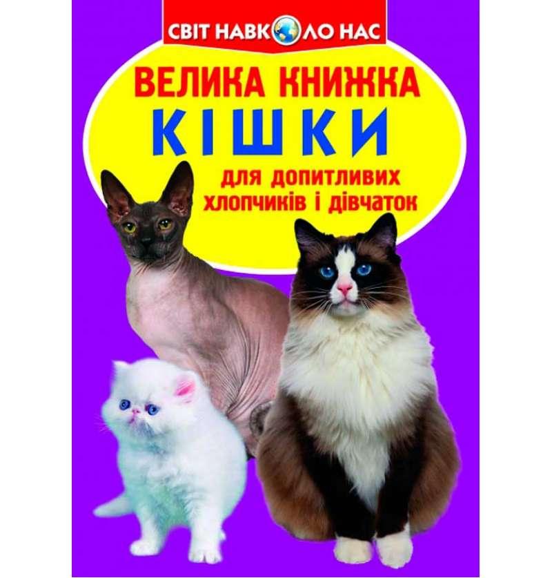 Велика книжка. Кішки (код 57-9) (9786177352579)