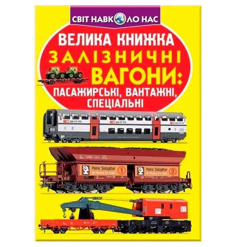 Велика книжка. Залізничні вагони: пасажирські, вантажні, спеціальні (9789669364753)