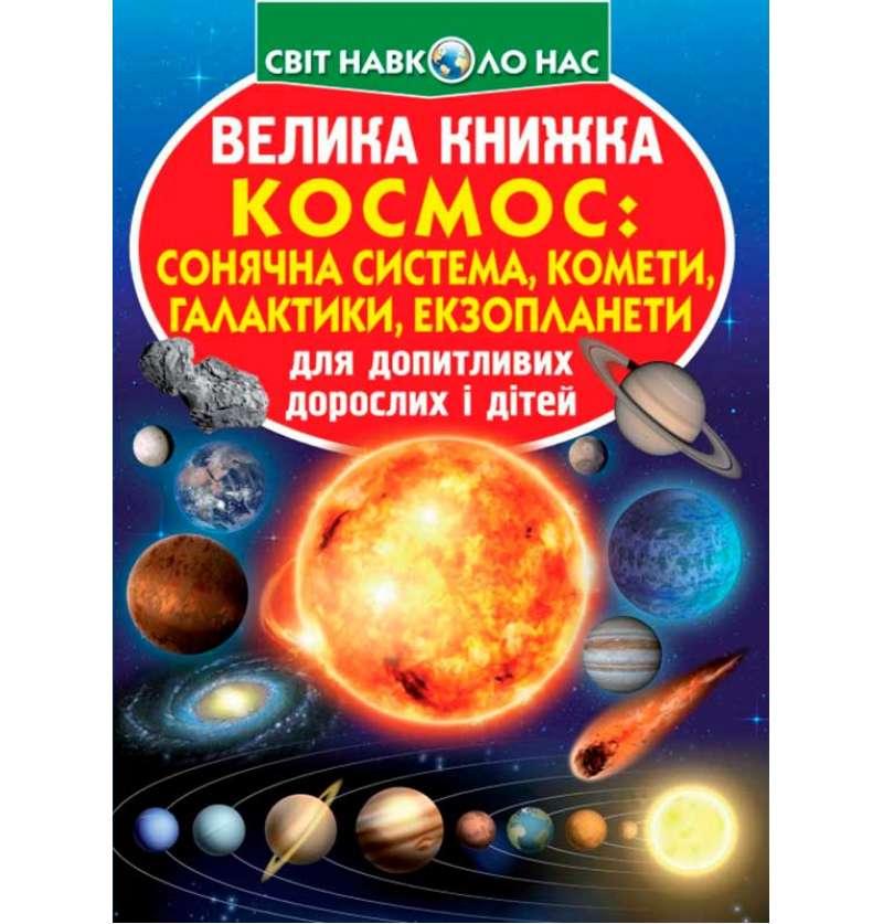 Велика книжка. Космос: сонячна система, комети, галактики, екзопланети (9789669367747)
