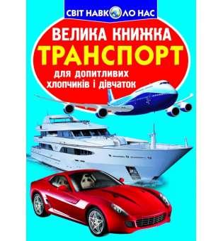 Велика книжка. Транспорт