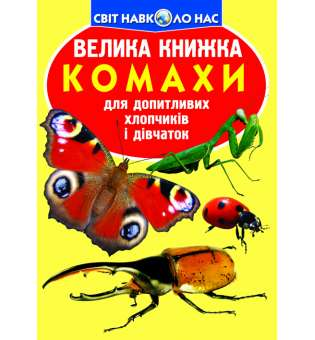 Велика книжка. Комахи