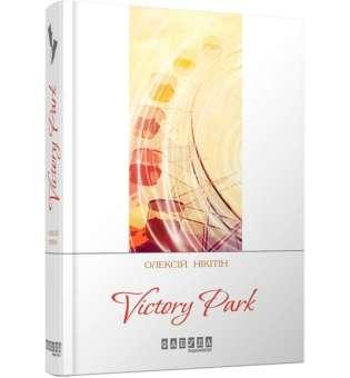 Victory Park / Олексій Нікітін