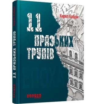 11 празьких трупів / Кирило Кобрін