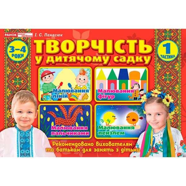 Альбом з творчості в дитячому садку. 1 частина. 3-4 років