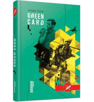 Green card / Володимир Кошелюк