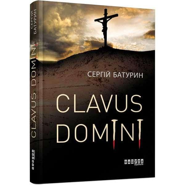 Clavus Domini / Сергій Батурин