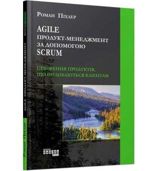 Agile продукт-менеджмент за допомогою Scrum / Роман Піхлер