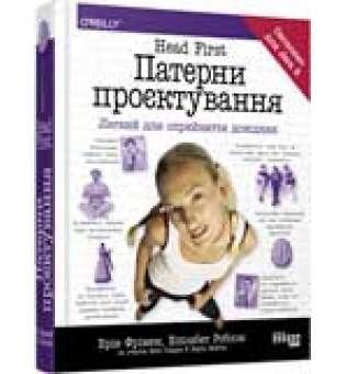 Head First. Патерни проєктування / Ерiк Фрiмен, Елiзабет Робсон