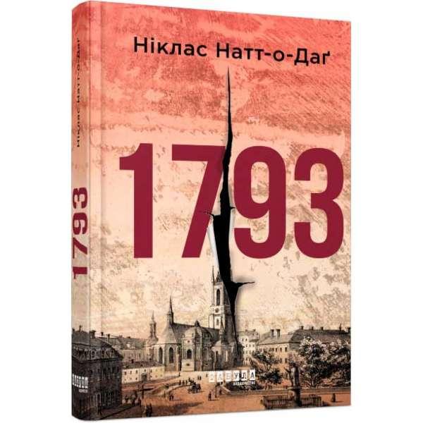 1793 / Н. Натт О Даг
