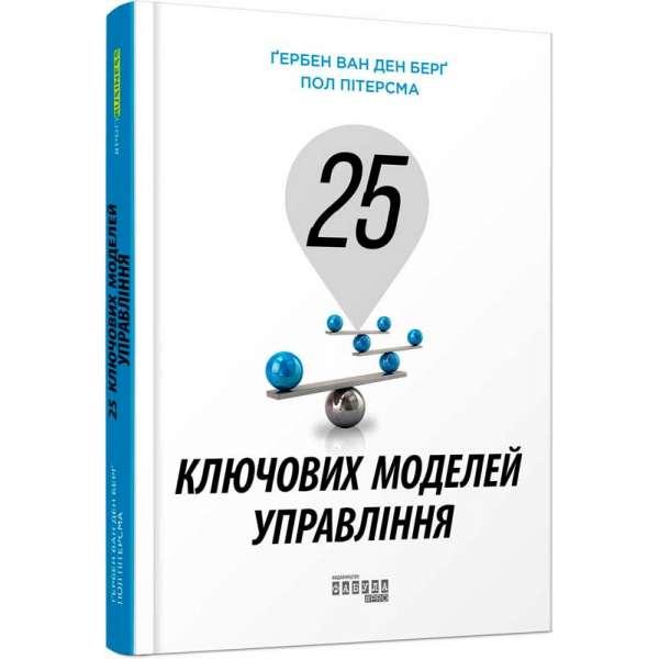 25 ключових моделей управління / Ґербен Ван ден Беря, Пол Пітерсма