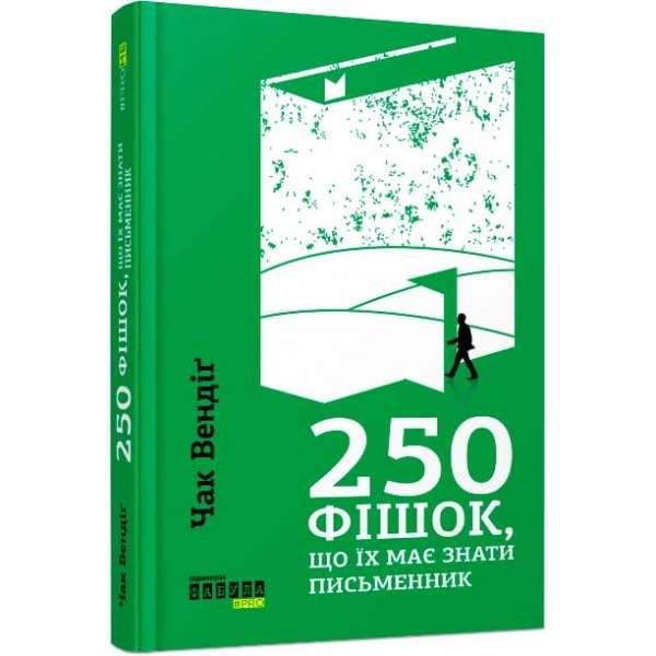250 фішок, що їх має знати письменник / Чак Вендіґ