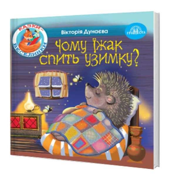 Казки - веселинки : Чому їжак спить узимку?