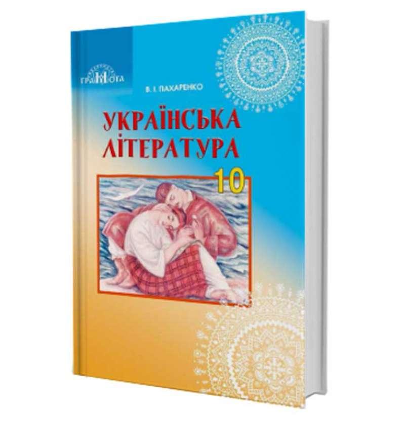 Українська література (профільний рівень). Підручник (10 клас) (Василь Пахаренко)