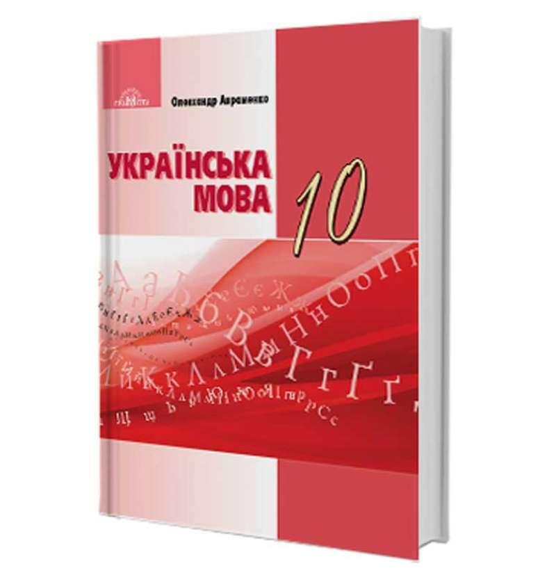 Українська мова (рівень стандарту). Підручник (10 клас) (Олександр Авраменко)