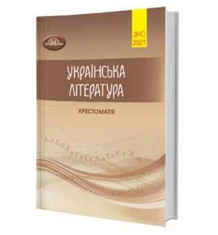 2021 ЗНО. Українська література. Хрестоматія для підготовки до ЗНО