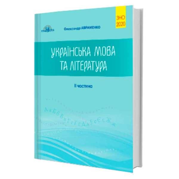 2020 ЗНО. Українська мова та література.2 частина