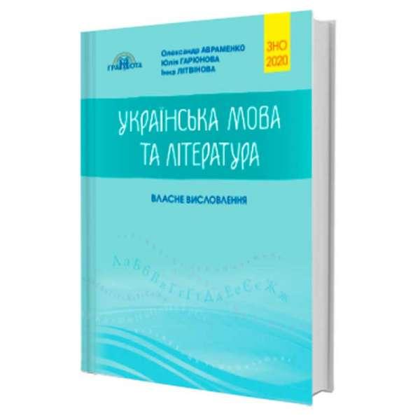 2020 ЗНО. Українська мова та література. Власне висловлення