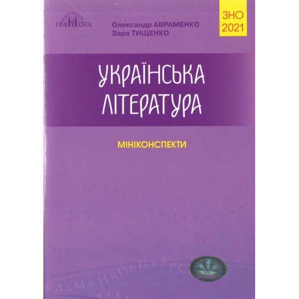 2021 ЗНО. Українська література. Міні-конспекти