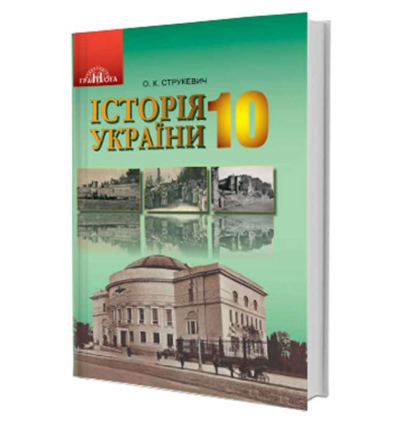 Історія України (рівень стандарту) Підручник (10 клас)