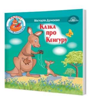Казки - веселинки : Казка про Кенгуру.