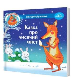 Казки - веселинки : Казка про лисячий хвіст.