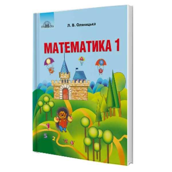 Математика. Підручник (1 клас)