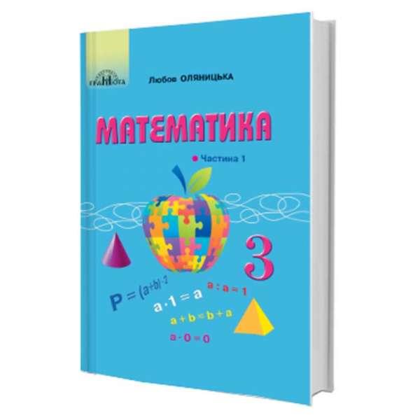 Математика. Підручник для 3 класу (у 2-х частинах): Частина 1.