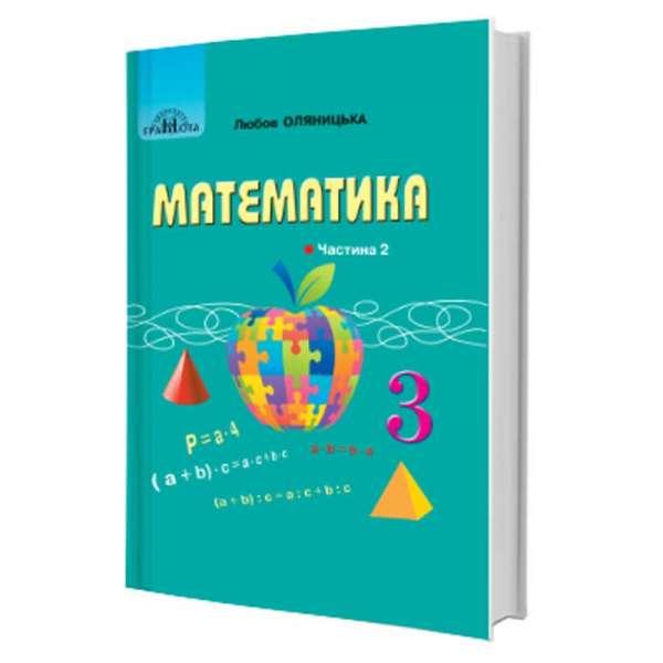 Математика. Підручник для 3 класу (у 2-х частинах): Частина 2.