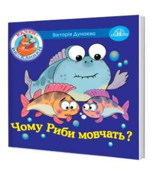 Казки - веселинки : Чому риби мовчать?