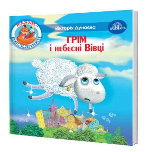 Казки - веселинки : Грім і небесні Вівці.